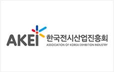 한국전시산업진흥회