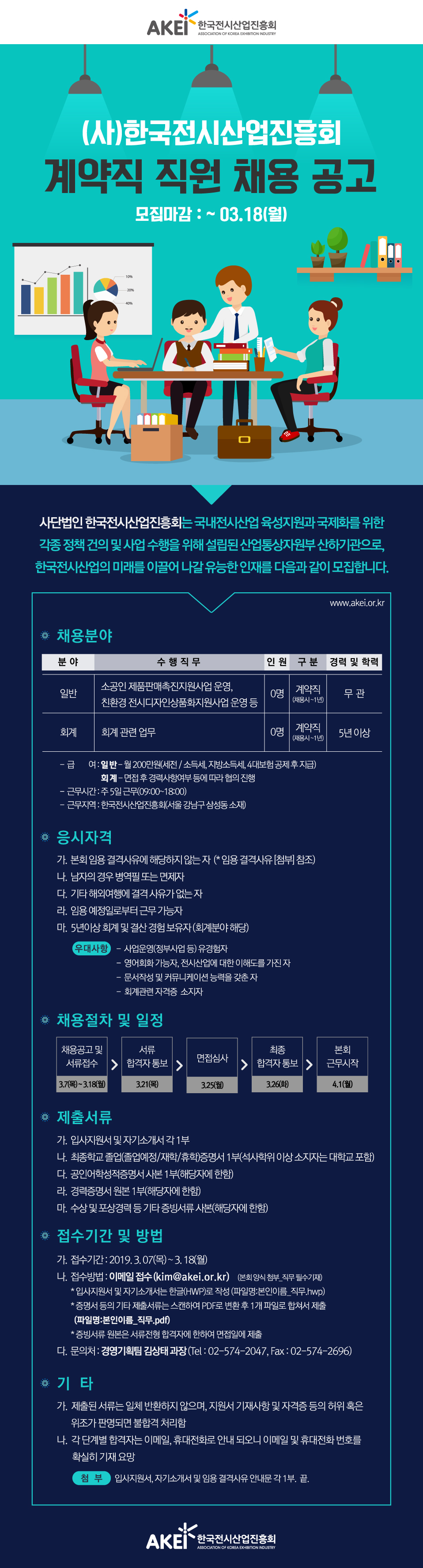 한국전시산업진흥회-계약직-공고문_완전최종.jpg