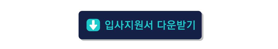 한국전시산업진흥회-계약직-공고문_아이콘.jpg
