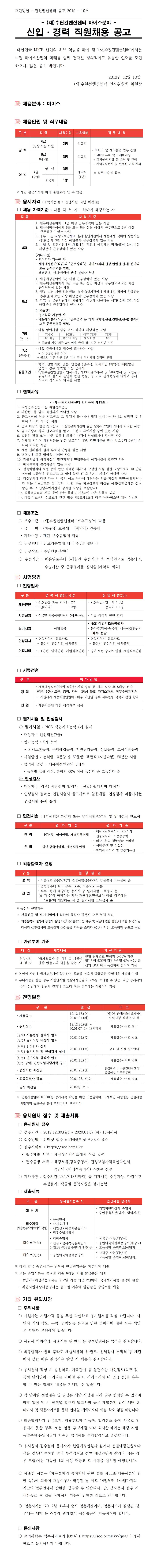 공고문(마이스)_up_1.png