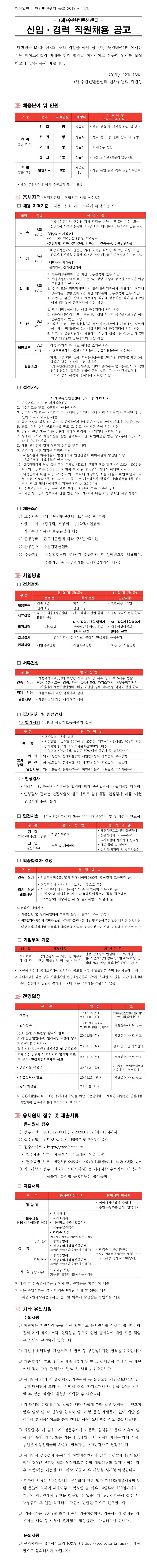 공고문(기술,일반사무)_up2.png