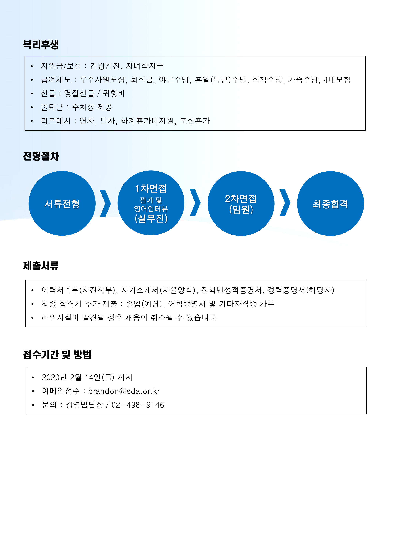 SIDEX 신입,경력직 채용공고(2020-2.jpg